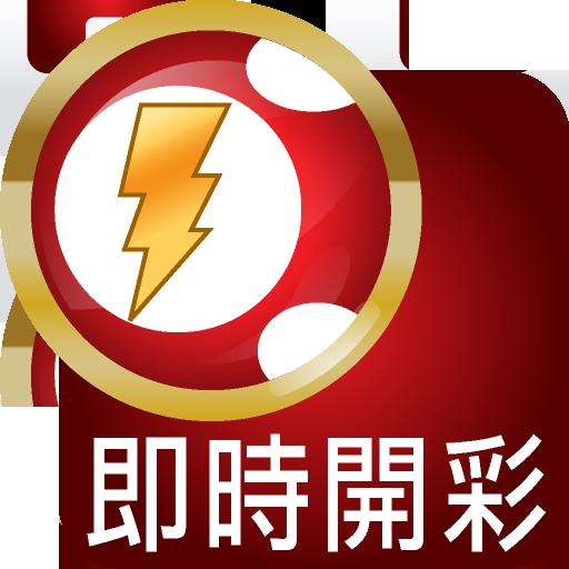 香港六合彩Mark Six - 即時開彩(Live!) 生活 App LOGO-硬是要APP