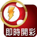 香港六合彩Mark Six - 即時開彩(Live!)