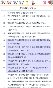Simple Bible Gift - Korean - náhled