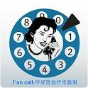 무료음성변조통화-Fun Call icon
