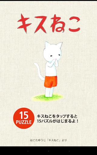 KISSNEKO sliding 15 puzzle