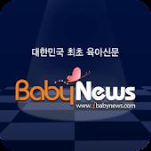 베이비뉴스(Babynews)