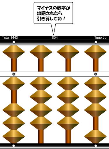 Japanese Abacus SOROBAN 0.0.9 screenshots 10