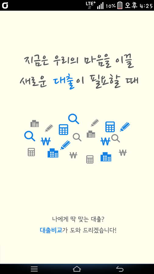 대출비교 (은행, 캐피탈 신용대출, 직장인대출) - screenshot