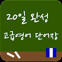 20일완성 고급영어 단어암기장 logo