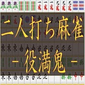 Mahjong - two people out -