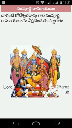 Chaaganti Sampoorna Ramayanam