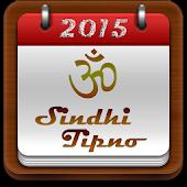 Sindhi Tipno 2015