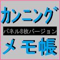 カンニング メモ帳 パネル8枚版