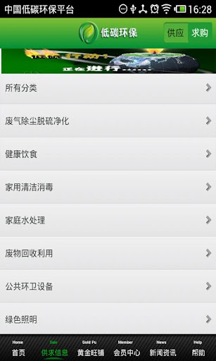 商業必備免費app推薦|中国低碳环保平台線上免付費app下載|3C達人阿輝的APP