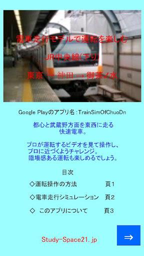 電車モデルで運転:中央線 下り