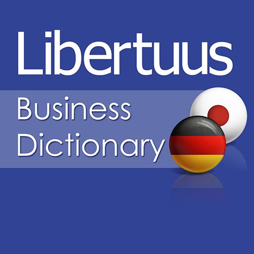 Wirtschaft Wörterbuch De-Ja LOGO-APP點子