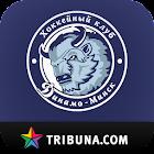 ХК Динамо Минск+ Tribuna.com icon