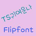 TSIamcute™ Korean Flipfont icon