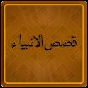 Qasas ul Anbiya Quranic
