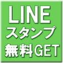 LINEスタンプ無料GET icon