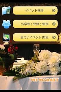 受付名簿ヘルパー- screenshot thumbnail