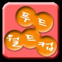 푸드월드컵 icon