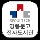 SEOULTECH 영풍문고 전자도서관