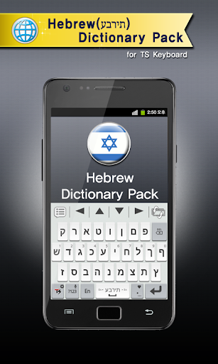 Hebrew for TS Keyboard