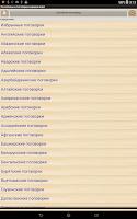 Screenshot of Пословицы народов мира