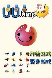 街機必備免費app推薦|Jelly Jump線上免付費app下載|3C達人阿輝的APP