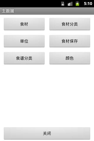 玩生活App|烹饪生活 / 冰箱免費|APP試玩