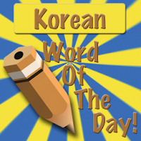 Korean Word Of The Day(FREE) 1.0