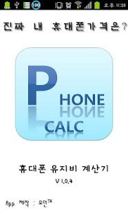 휴대폰 유지비 계산기- screenshot thumbnail