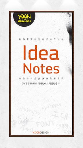 디자이너를 위한 아이디어노트앱