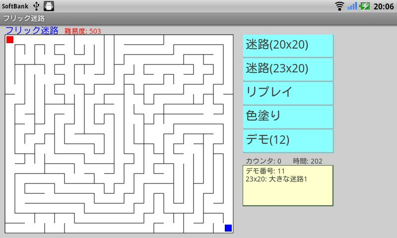 Flick Maze (Japanese Version)- screenshot