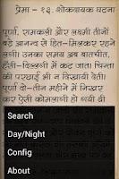 Screenshot of Prema by Premchand in Hindi