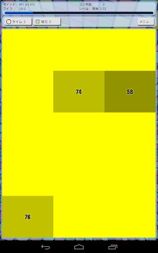 無料休闲AppのRitmo Block (リトモブロック) 記事Game