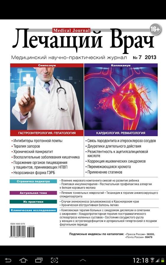 лечащий врач журнал официальный сайт