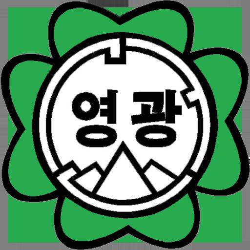 군산영광여고 教育 App LOGO-APP開箱王