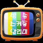 TV편성표,tv알리미,드라마,영화,케이블,스카이라이프