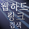 웹하드 링크 모음 즐겨찾기 쉐어박스 예스파일 등 icon