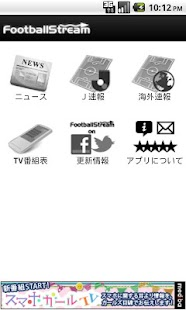 Jリーグ海外サッカーニュース速報FootballStream- screenshot thumbnail