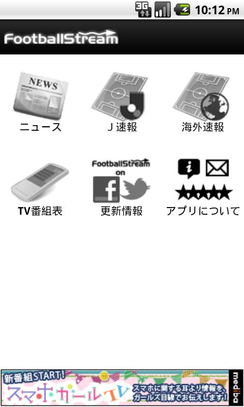 Jリーグ海外サッカーニュース速報FootballStream- screenshot