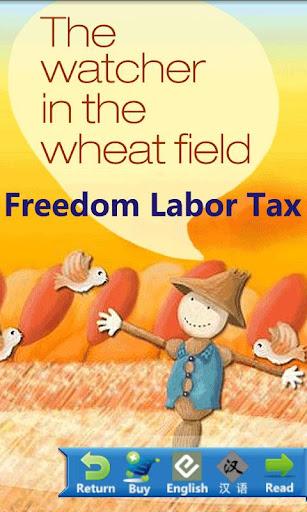 麦田守望者:自由 劳动 税