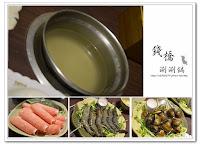 錢橋涮涮鍋(六家高鐵店)