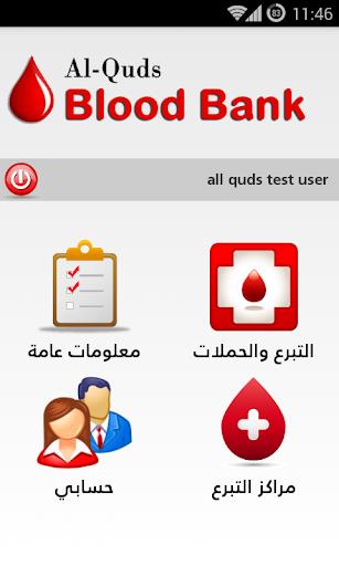 ِAl-Quds Blood Bank