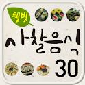 웰빙사찰음식 30 icon