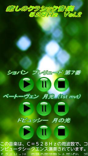 癒しのクラシック音楽 528Hz Vol.2