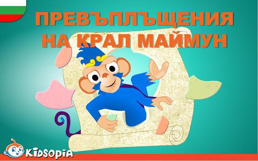 Превъплъщения на Kрал Маймун