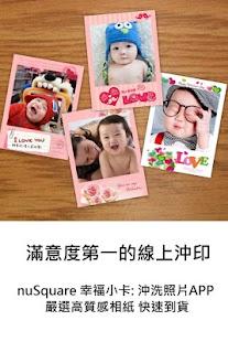nuSquare 幸福小卡沖印: 輕鬆製作超質感風格小卡