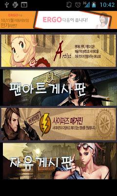 사이퍼즈 팬아트게시판 - screenshot