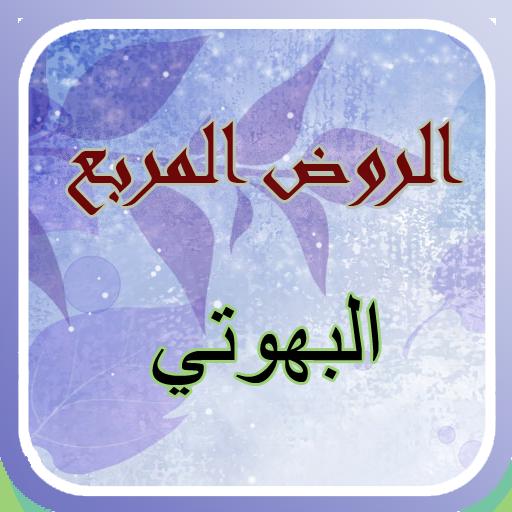 الروض المربع 書籍 App LOGO-APP試玩