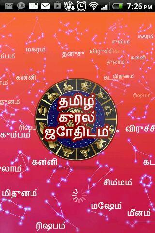 Tamil Voice Astrology