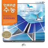 EBS 2014 영어독해연습(완성판)